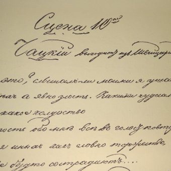 Faksimile rokopisa Aleksandra Gribojedova