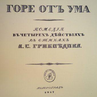 Notranja naslovna stran knjige Gorje pametnemu avtorja Aleksandra Gribojedova