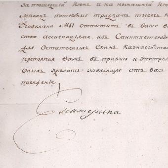 Podpis Katarine Velike na pismu ljubimcu Potemkinu.