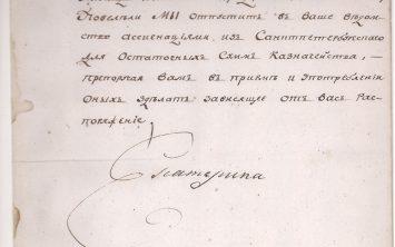 Podpis Katarine Velike na pismu ljubimcu Potemkinu